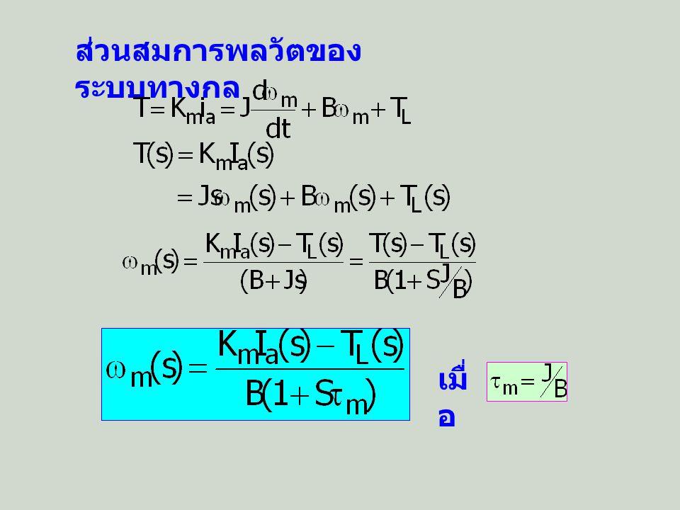 ส่วนสมการพลวัตของระบบทางกล