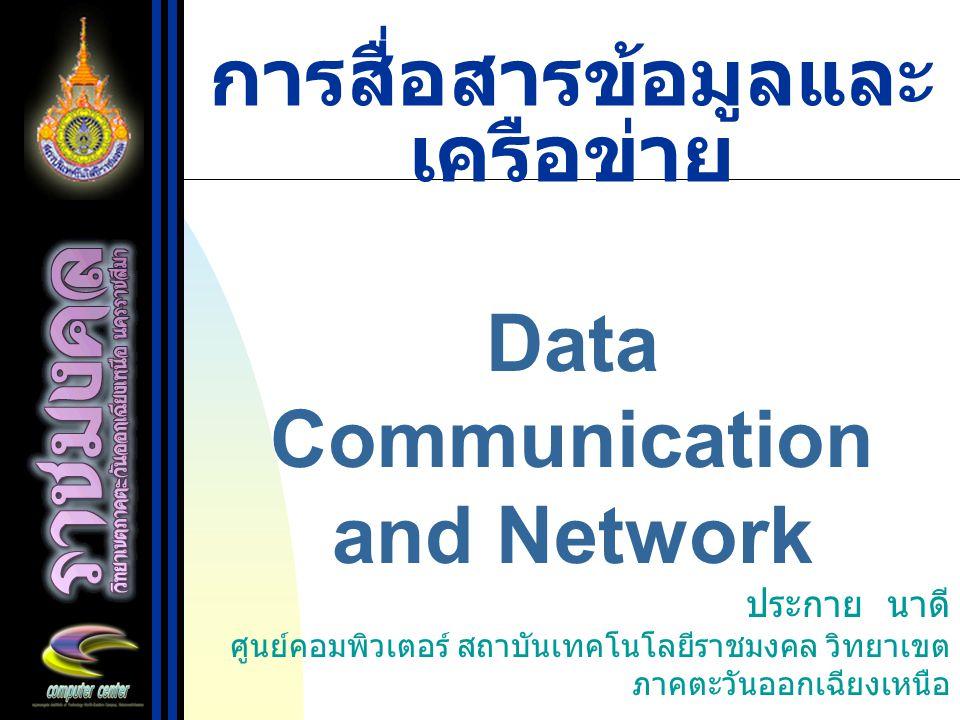 การสื่อสารข้อมูลและเครือข่าย