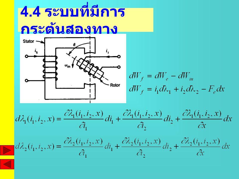 4.4 ระบบที่มีการกระตุ้นสองทาง