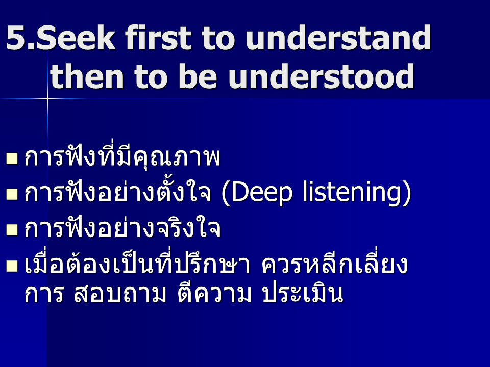 5.Seek first to understand then to be understood