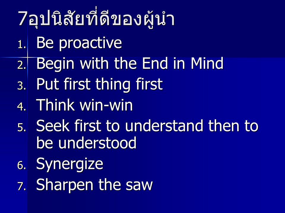 7อุปนิสัยที่ดีของผู้นำ