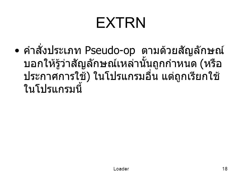 EXTRN คำสั่งประเภท Pseudo-op ตามด้วยสัญลักษณ์ บอกให้รู้ว่าสัญลักษณ์เหล่านั้นถูกกำหนด (หรือประกาศการใช้) ในโปรแกรมอื่น แต่ถูกเรียกใช้ในโปรแกรมนี้