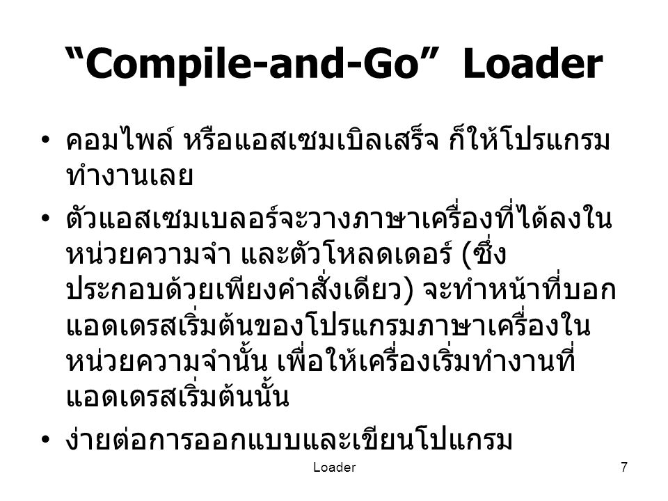 Compile-and-Go Loader