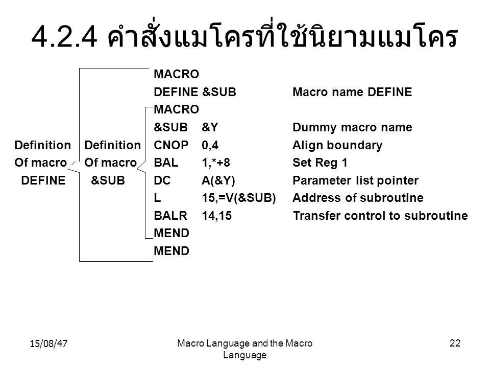 4.2.4 คำสั่งแมโครที่ใช้นิยามแมโคร
