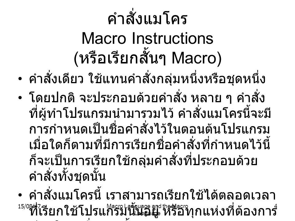 คำสั่งแมโคร Macro Instructions (หรือเรียกสั้นๆ Macro)