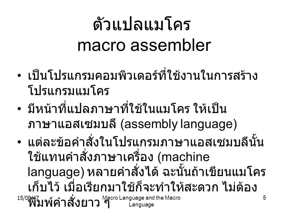 ตัวแปลแมโคร macro assembler