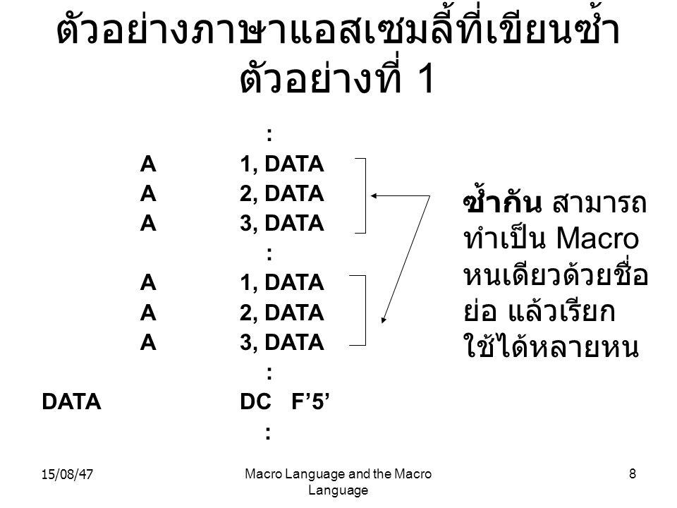 ตัวอย่างภาษาแอสเซมลี้ที่เขียนซ้ำ ตัวอย่างที่ 1