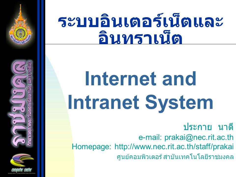 ระบบอินเตอร์เน็ตและอินทราเน็ต
