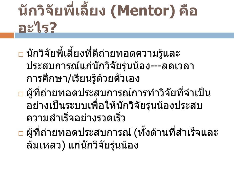 นักวิจัยพี่เลี้ยง (Mentor) คืออะไร