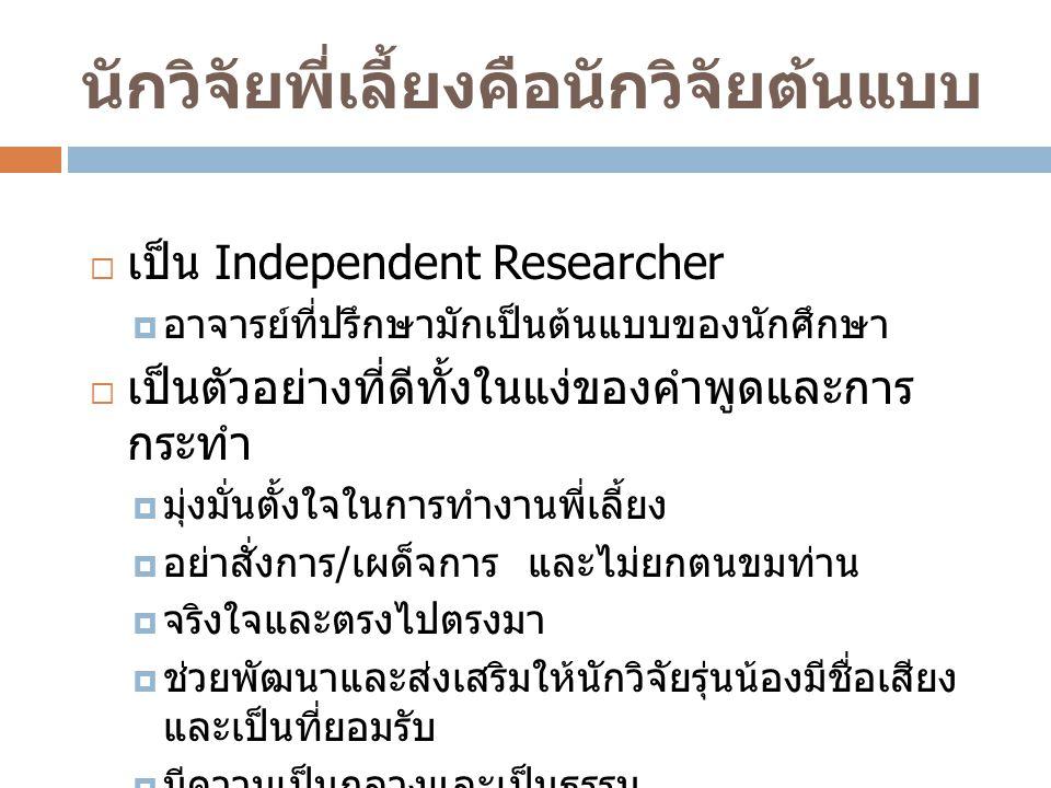 นักวิจัยพี่เลี้ยงคือนักวิจัยต้นแบบ