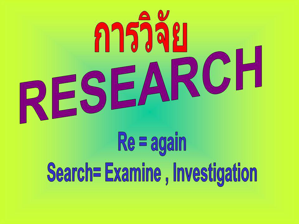 Search= Examine , Investigation