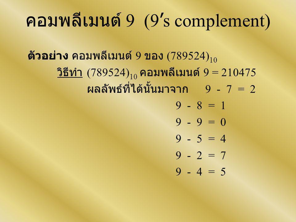 คอมพลีเมนต์ 9 (9's complement)