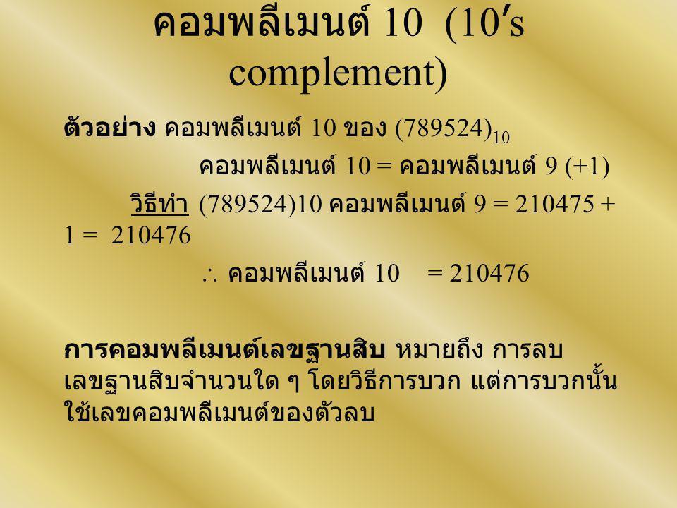 คอมพลีเมนต์ 10 (10's complement)