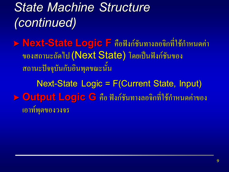 State Machine Structure (continued)