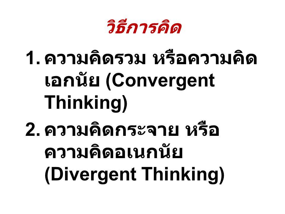 ความคิดรวม หรือความคิดเอกนัย (Convergent Thinking)