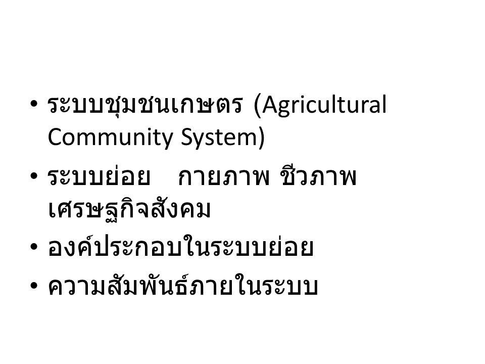 ระบบชุมชนเกษตร (Agricultural Community System)