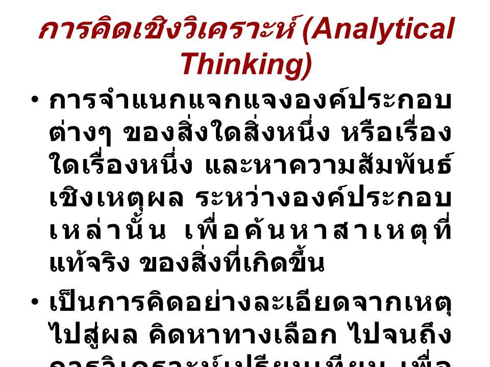 การคิดเชิงวิเคราะห์ (Analytical Thinking)