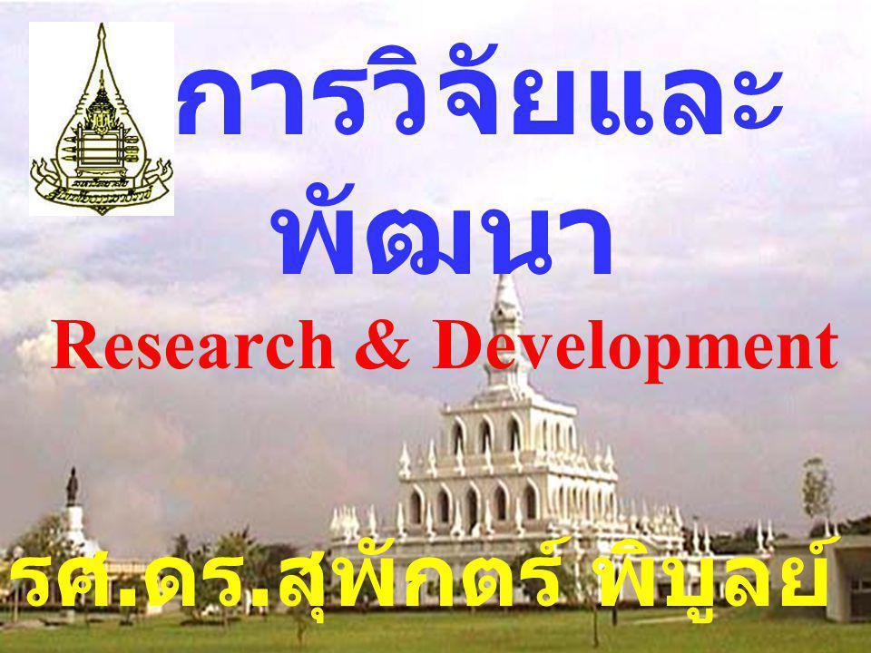 Research & Development รศ.ดร.สุพักตร์ พิบูลย์ มสธ.