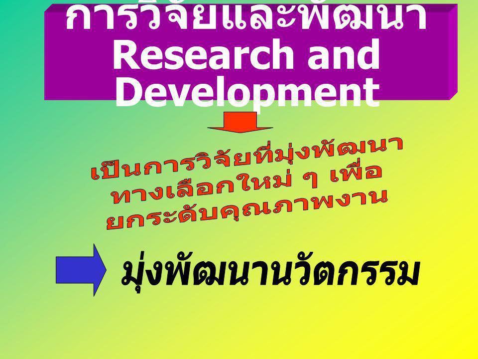 การวิจัยและพัฒนา Research and Development