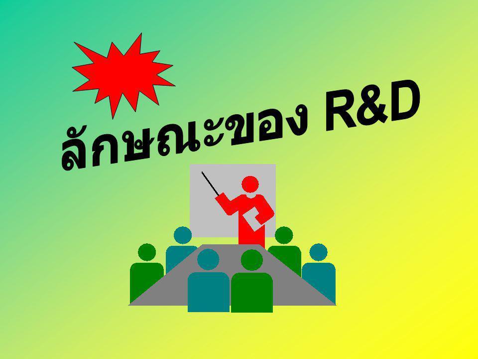 ลักษณะของ R&D