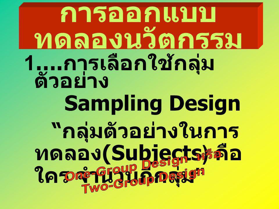 การออกแบบทดลองนวัตกรรม