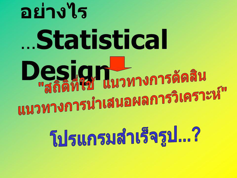 3. จะวิเคราะห์ข้อมูลอย่างไร …Statistical Design