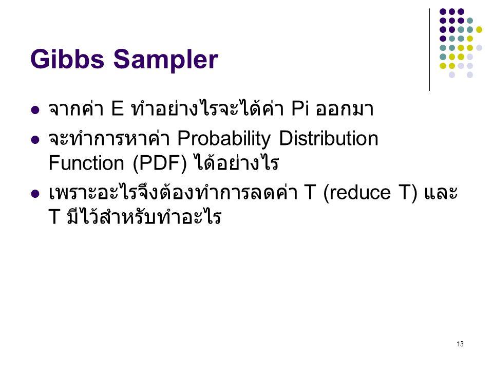 Gibbs Sampler จากค่า E ทำอย่างไรจะได้ค่า Pi ออกมา