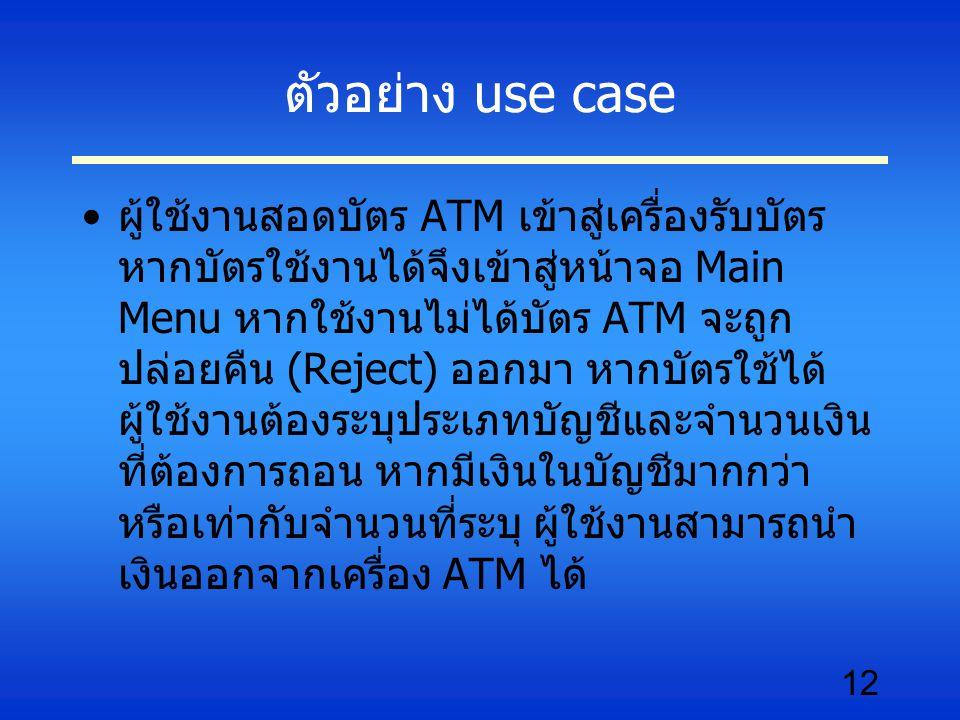 ตัวอย่าง use case