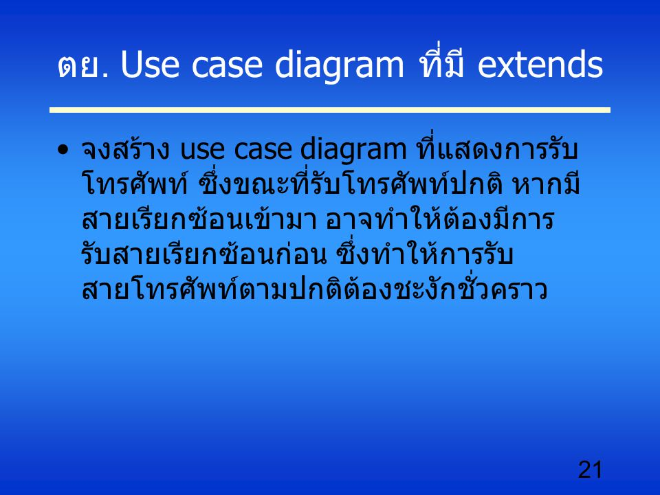 ตย. Use case diagram ที่มี extends