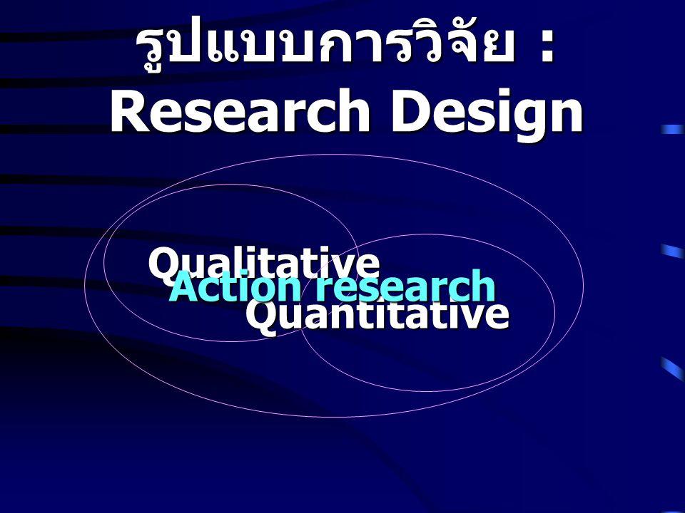 รูปแบบการวิจัย : Research Design