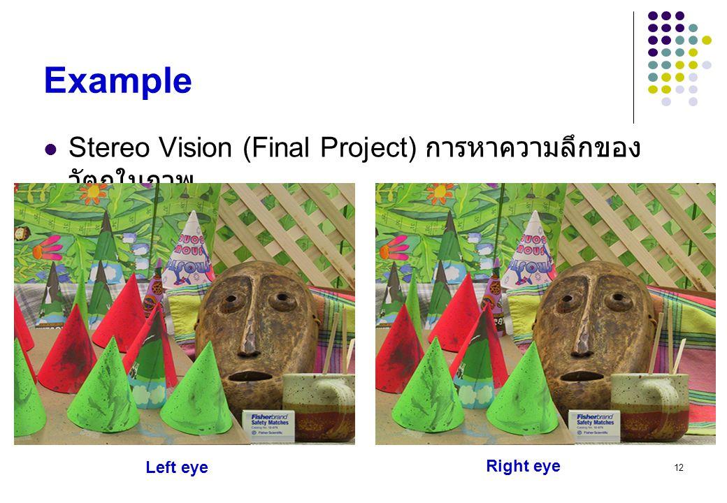 Example Stereo Vision (Final Project) การหาความลึกของวัตถุในภาพ