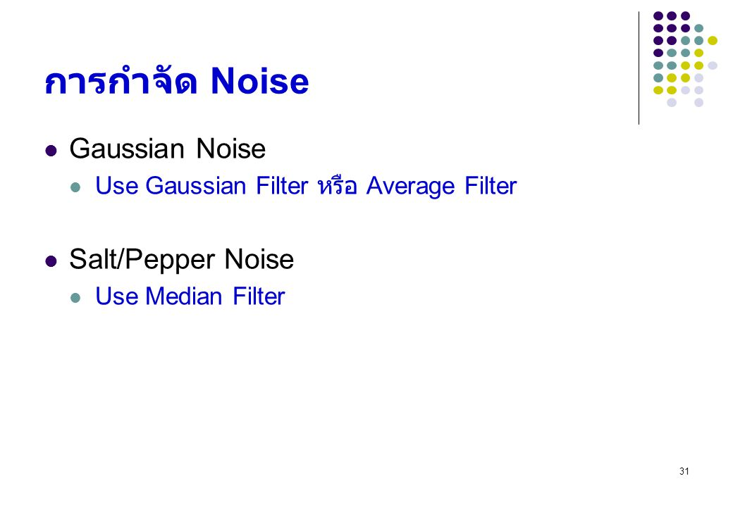 การกำจัด Noise Gaussian Noise Salt/Pepper Noise