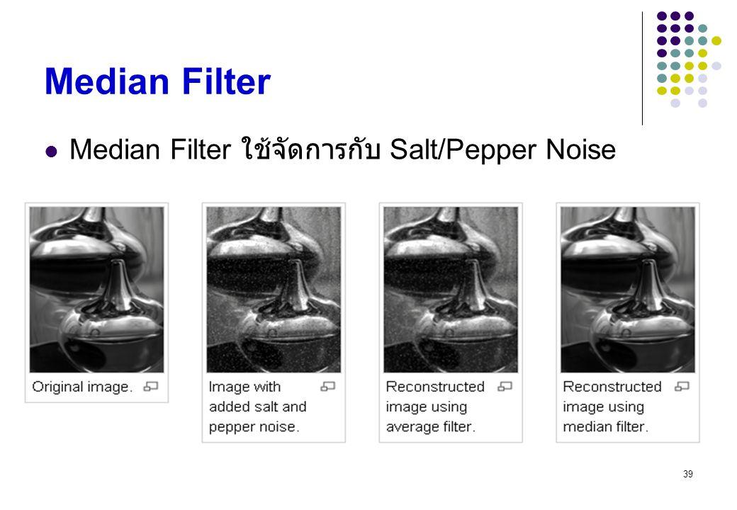 Median Filter Median Filter ใช้จัดการกับ Salt/Pepper Noise