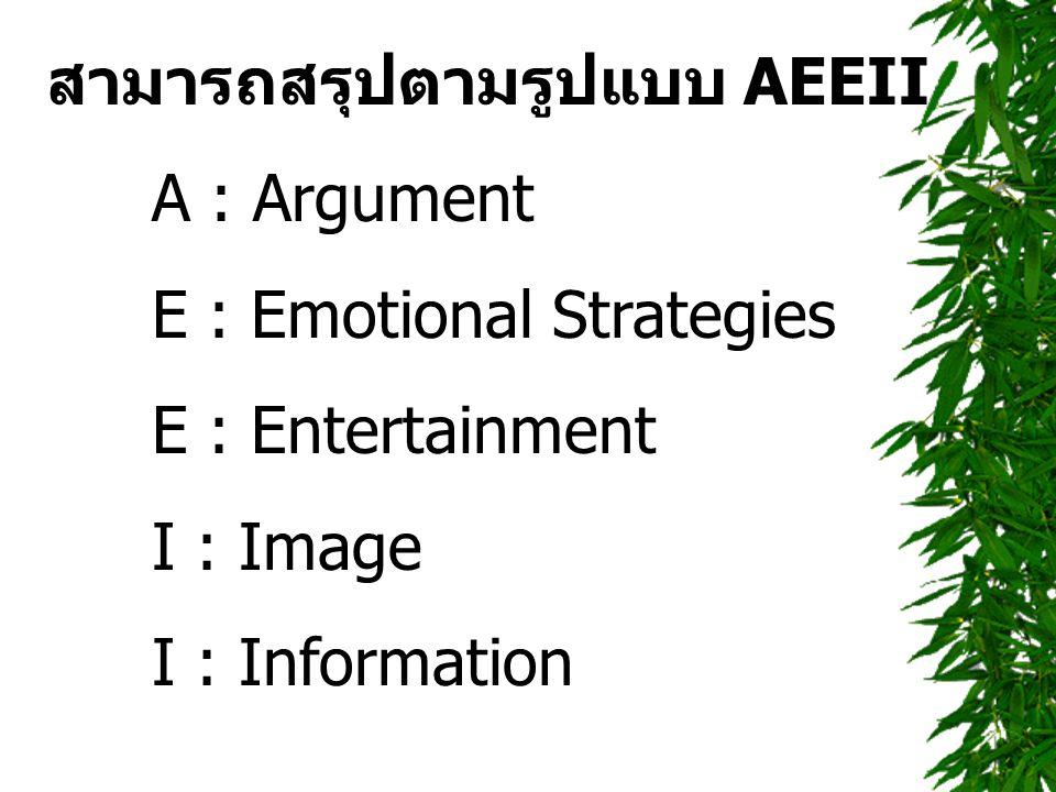 สามารถสรุปตามรูปแบบ AEEII