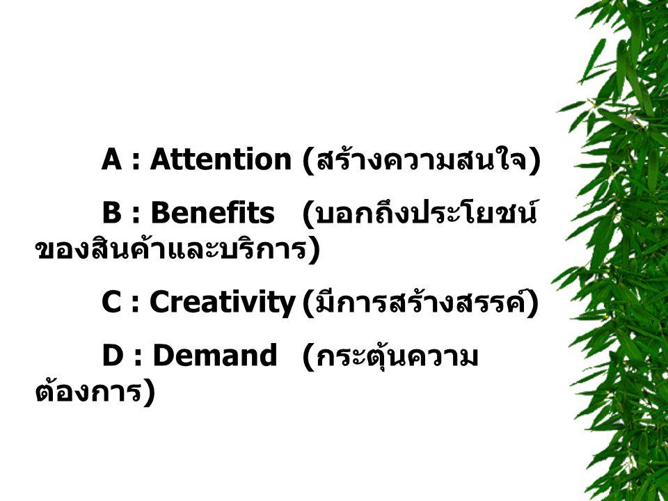 A : Attention (สร้างความสนใจ)