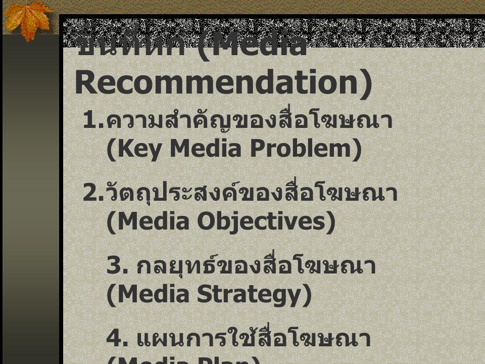 ขั้นที่หก (Media Recommendation)
