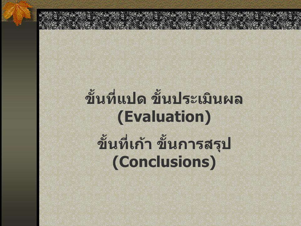 ขั้นที่แปด ขั้นประเมินผล (Evaluation)