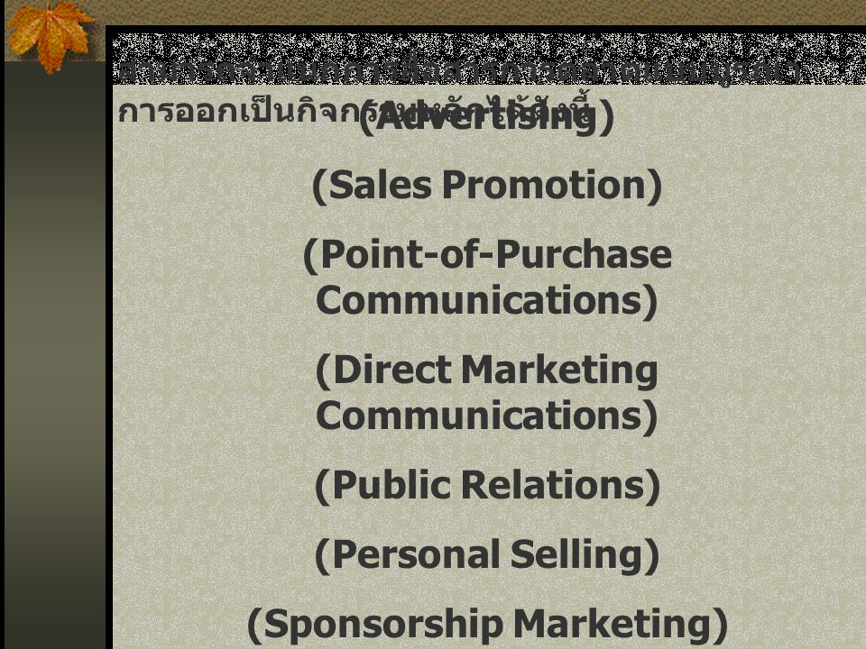 (Point-of-Purchase Communications) (Direct Marketing Communications)