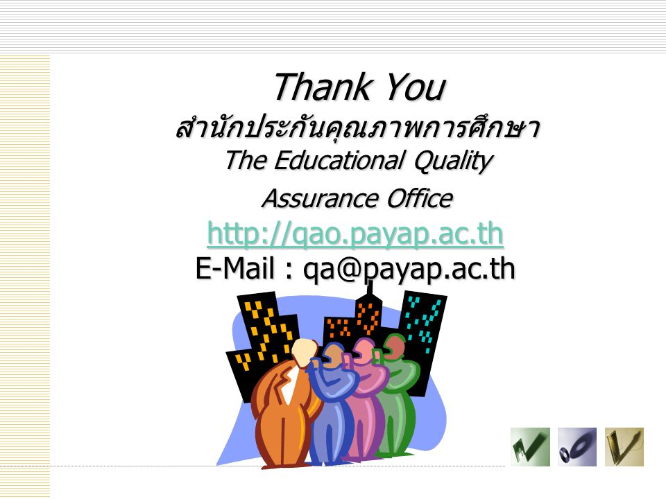 Thank You สำนักประกันคุณภาพการศึกษา The Educational Quality Assurance Office
