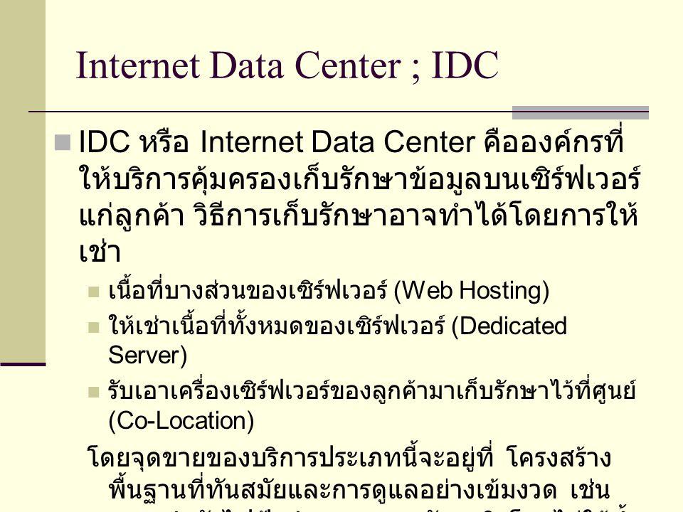 Internet Data Center ; IDC