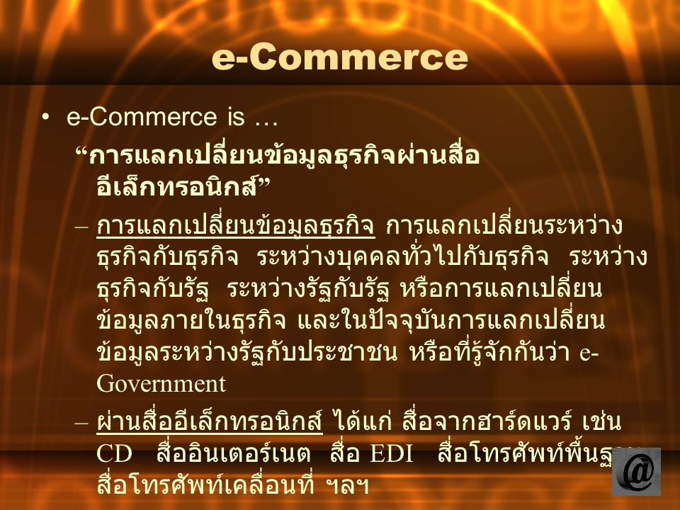 e-Commerce e-Commerce is …