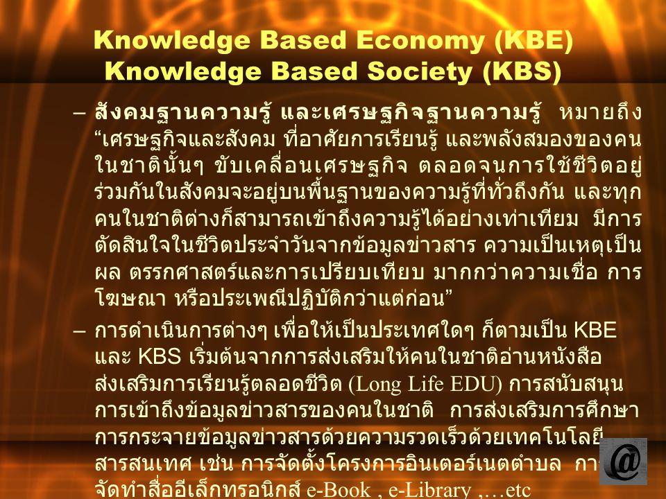 Knowledge Based Economy (KBE) Knowledge Based Society (KBS)