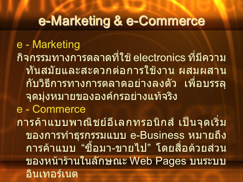 e-Marketing & e-Commerce
