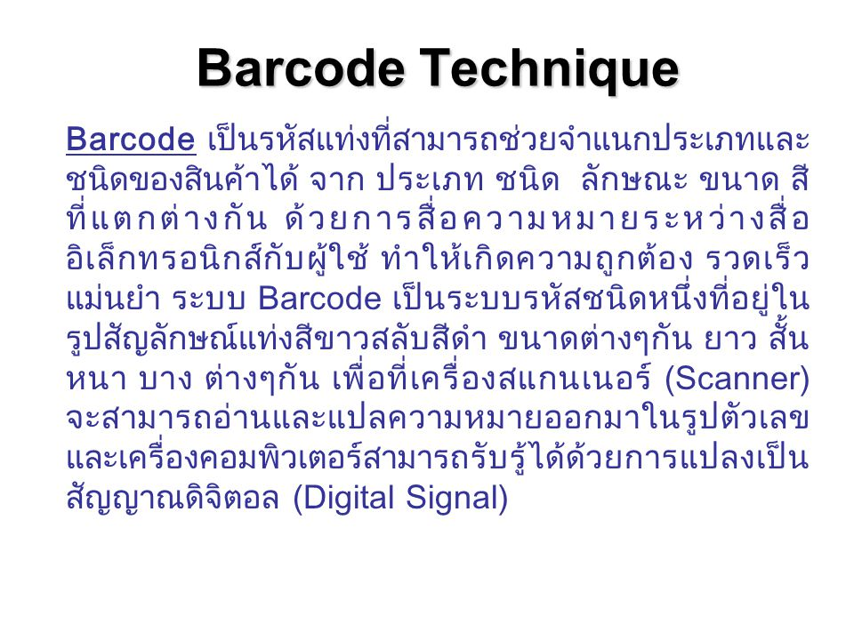 Barcode Technique