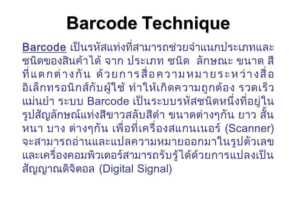 Barcode Technique