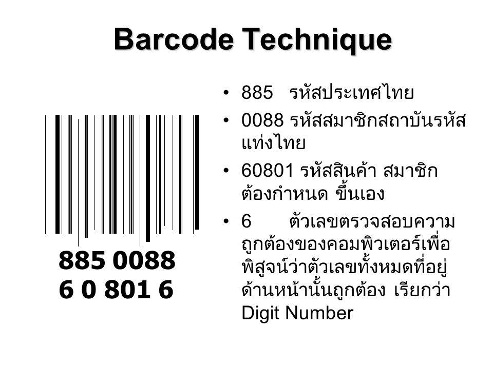 Barcode Technique 885 0088 6 0 801 6 885 รหัสประเทศไทย