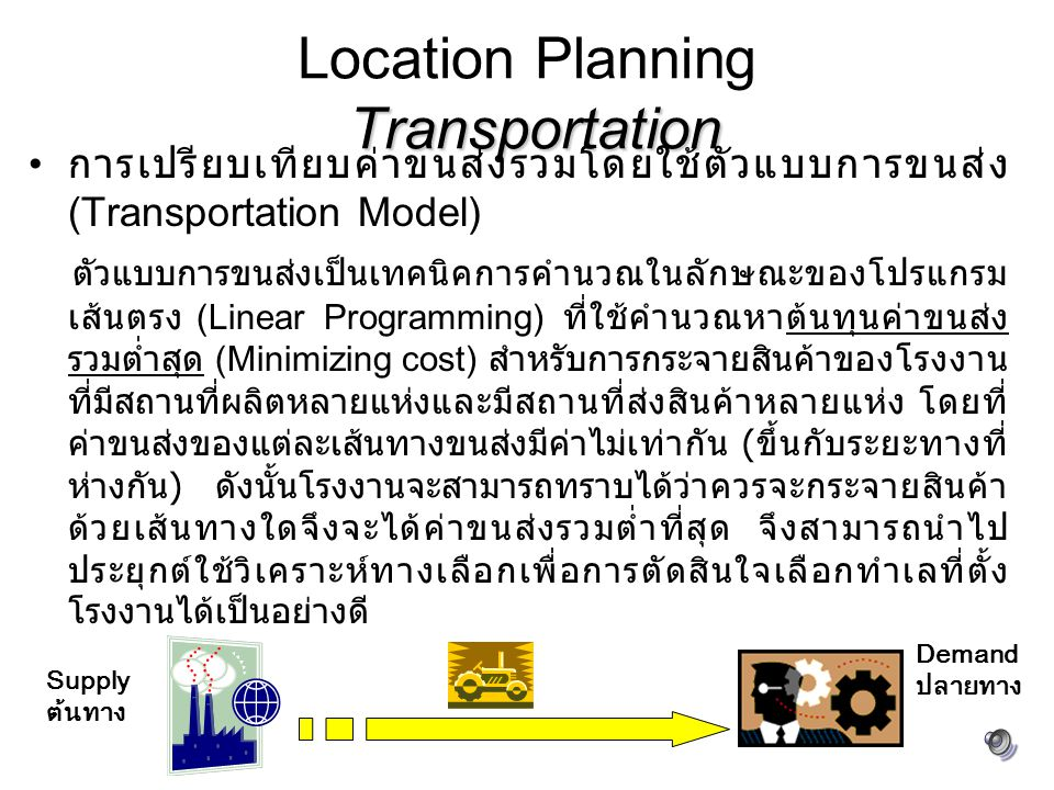 Location Planning Transportation