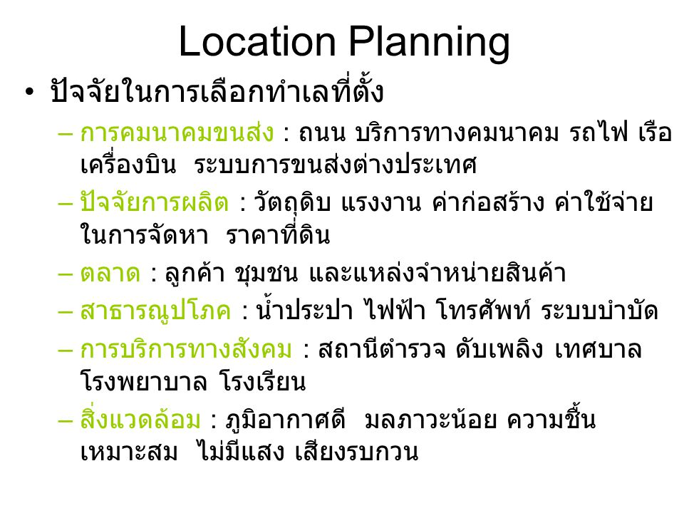 Location Planning ปัจจัยในการเลือกทำเลที่ตั้ง
