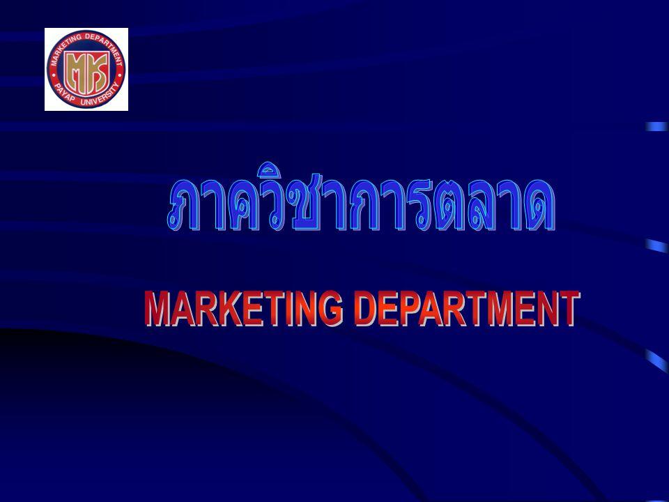 ภาควิชาการตลาด MARKETING DEPARTMENT