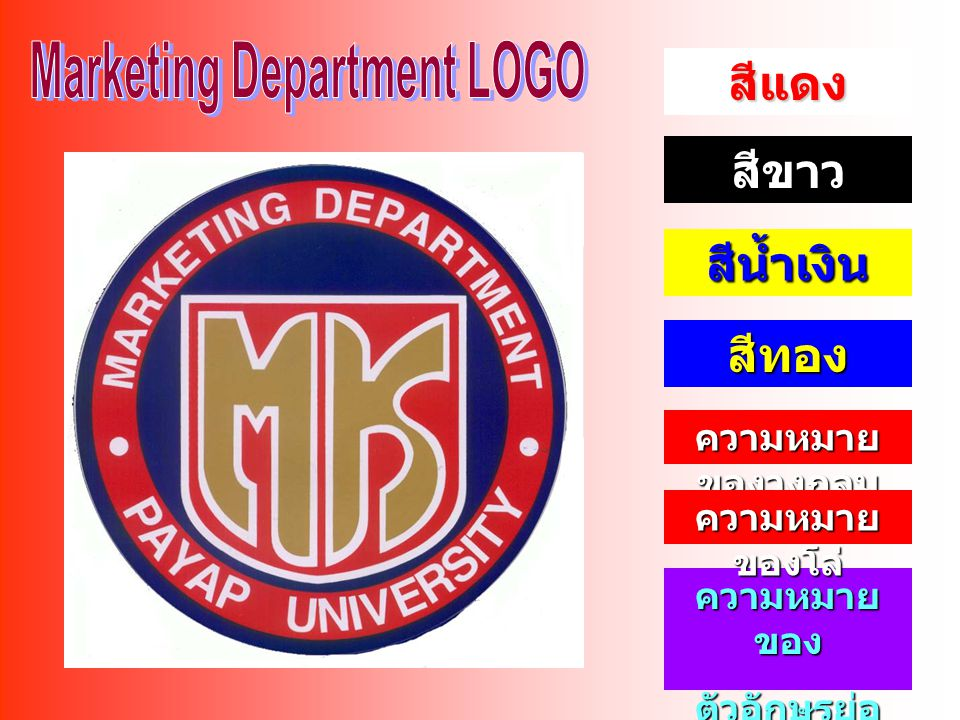 Marketing Department LOGO
